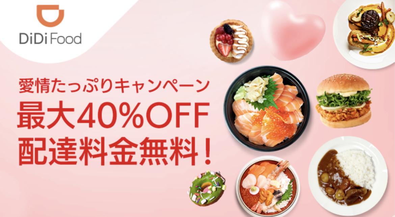 DiDi Food(ディディフード)のクーポン 愛情たっぷりキャンペーン最大40%配達料金無料