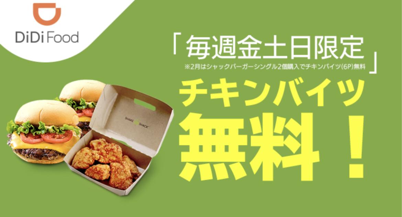 DiDi Food(ディディフード)のクーポン毎週金土日限定シェイクシャック「チキンバイツ」無料