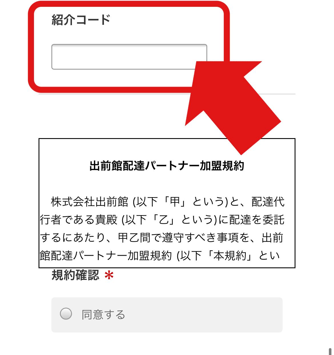 出前館配達員の紹介コード(招待コード)