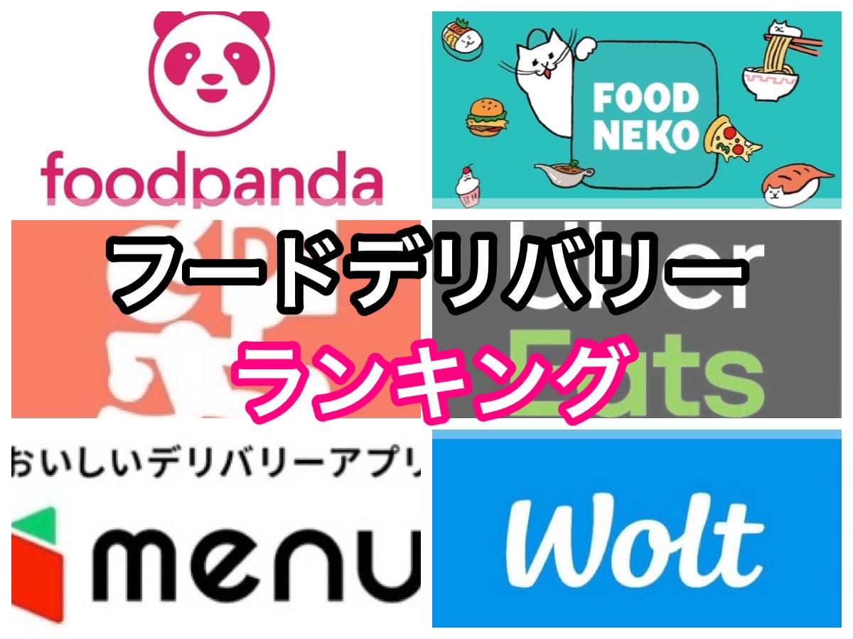 東京|デリバリーアプリ オススメ10選
