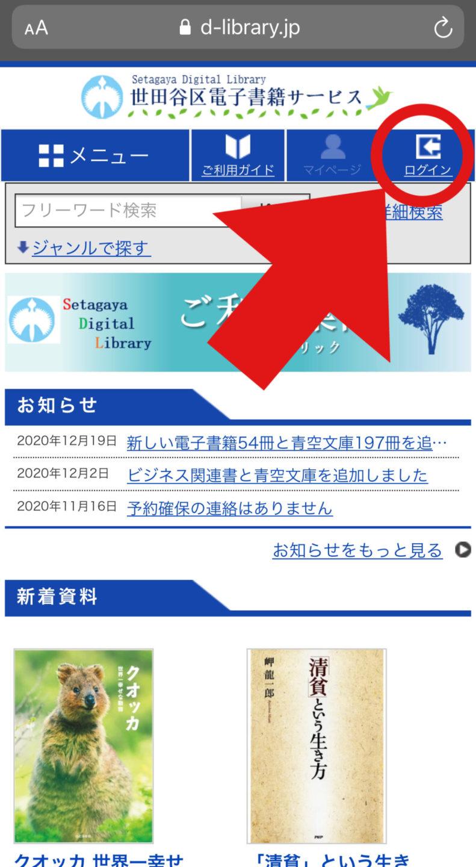 世田谷区 電子図書館(電子書籍サービス)のログイン方法