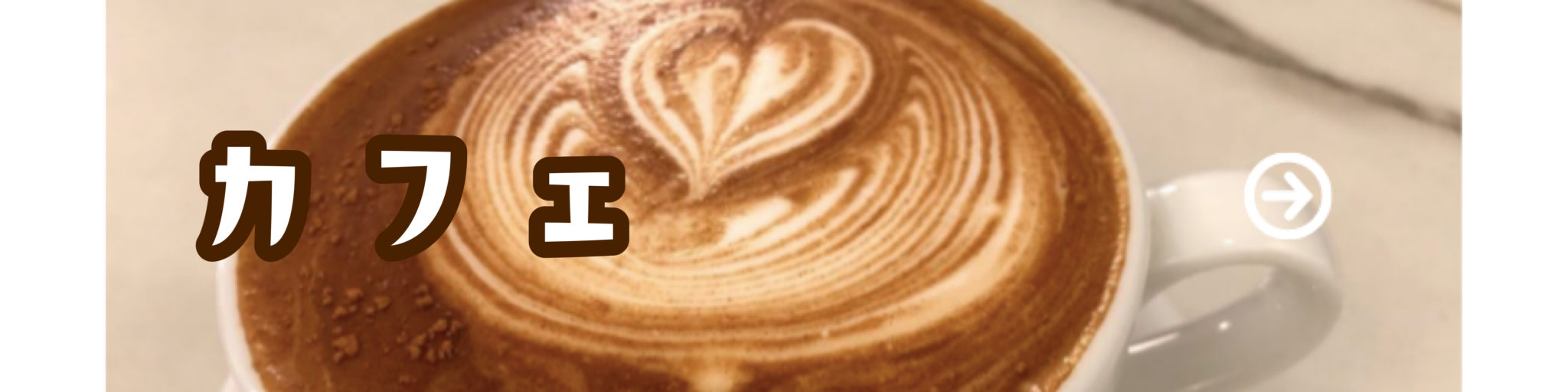 世田谷のカフェ ランキング