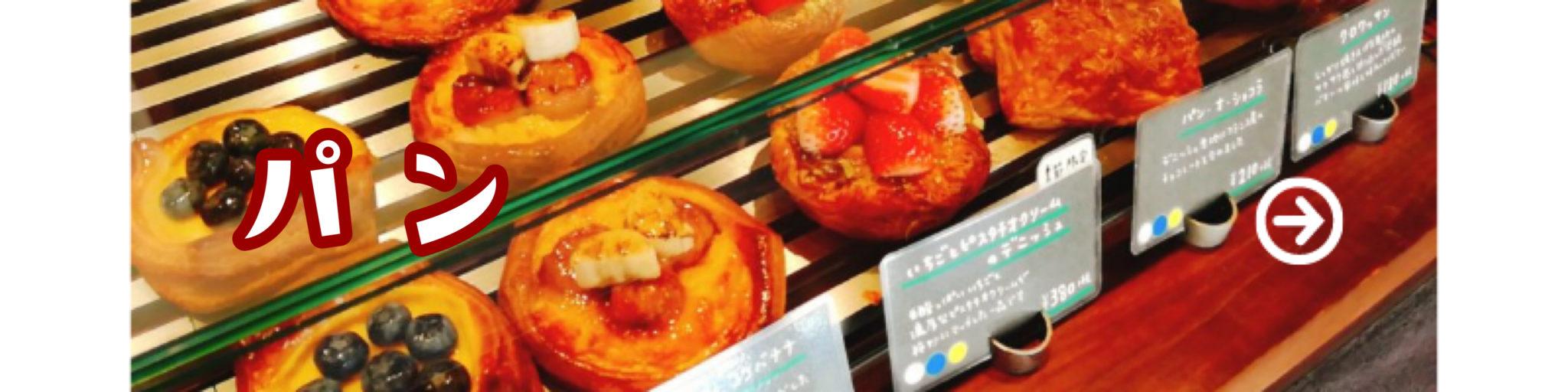 世田谷のパン ランキング