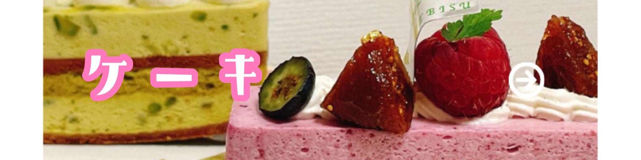 世田谷のケーキ ランキング