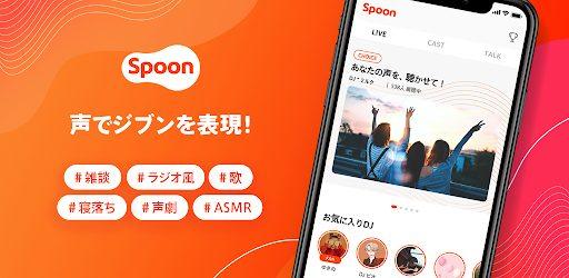 Spoon(スプーン)ラジオアプリとは?