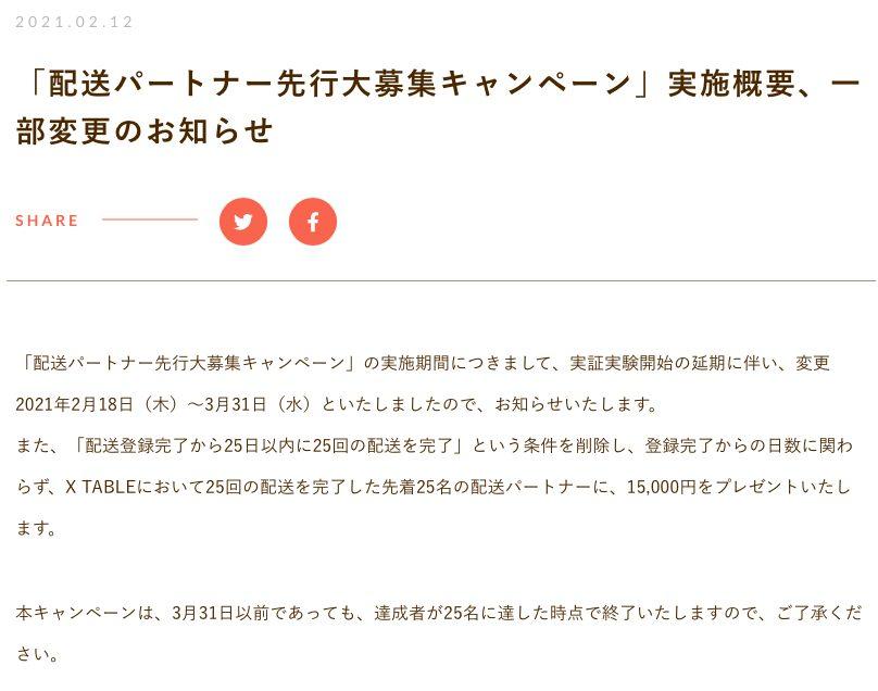 "X TABLE(クロステーブル)配達員""先行大募集キャンペーン""の一部変更"