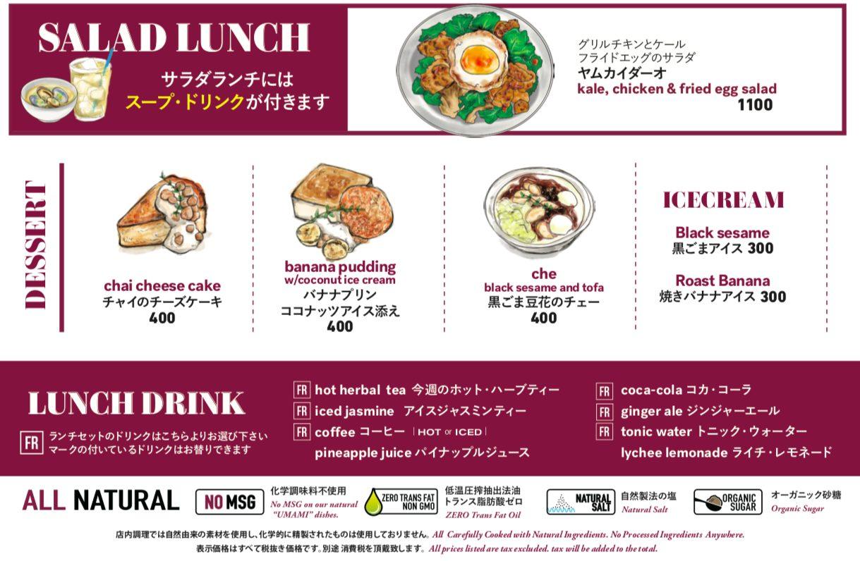 DADAI(ダダイ)渋谷のランチメニュー