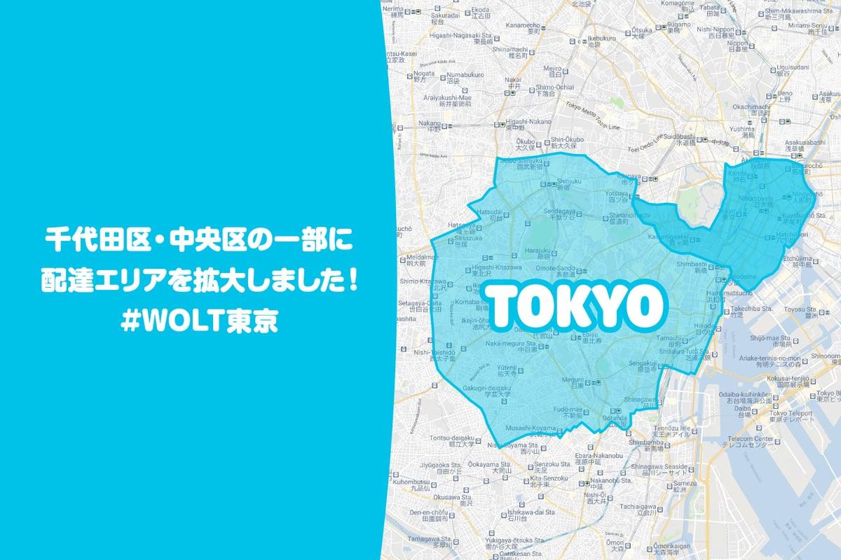2021年2月12日(金)からWolt東京の配達エリアが、千代田区・中央区(東京駅、霞ヶ関駅、神田駅、人形町駅、馬喰町駅の周辺)の一部に拡大