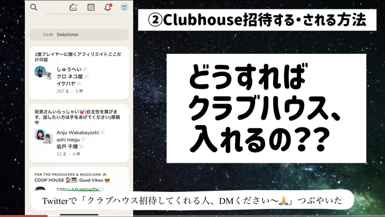 Clubhouse(クラブハウス)招待の方法
