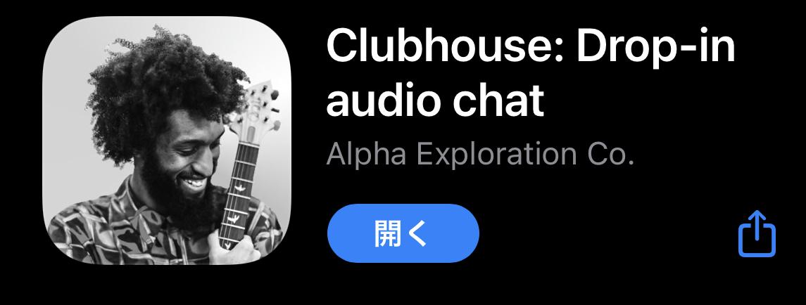 Clubhouse(クラブハウス)SNSとは?