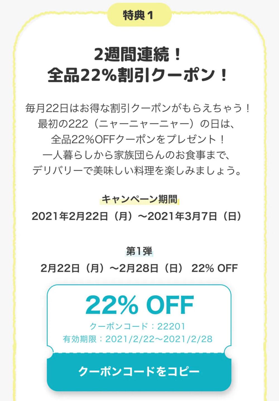 """""""フードネコの日""""「222(ニャーニャーニャー)大作戦」で22パーセントOFF"""