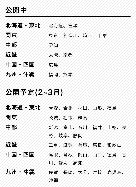 menu(メニュー)の今後の拡大予定