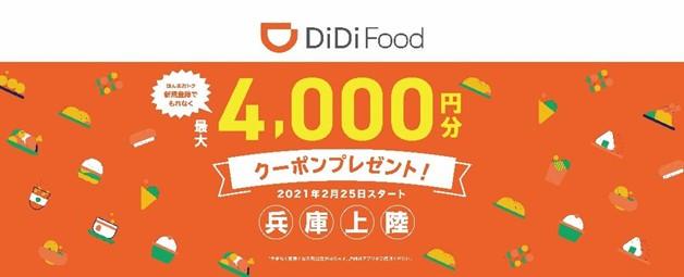 【神戸】DiDi Food(ディディフード)のクーポン