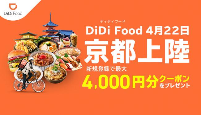 【京都】DiDi Food(ディディフード)はいつから?