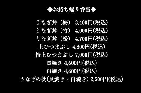 うな富士 東京有楽町のテイクアウト
