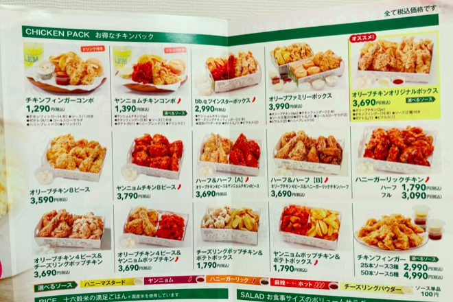 bb.q OLIVE CHICKEN cafeのメニュー