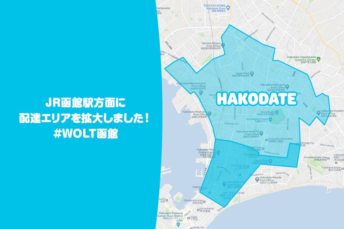 【Wolt(ウォルト)函館】の配達エリア