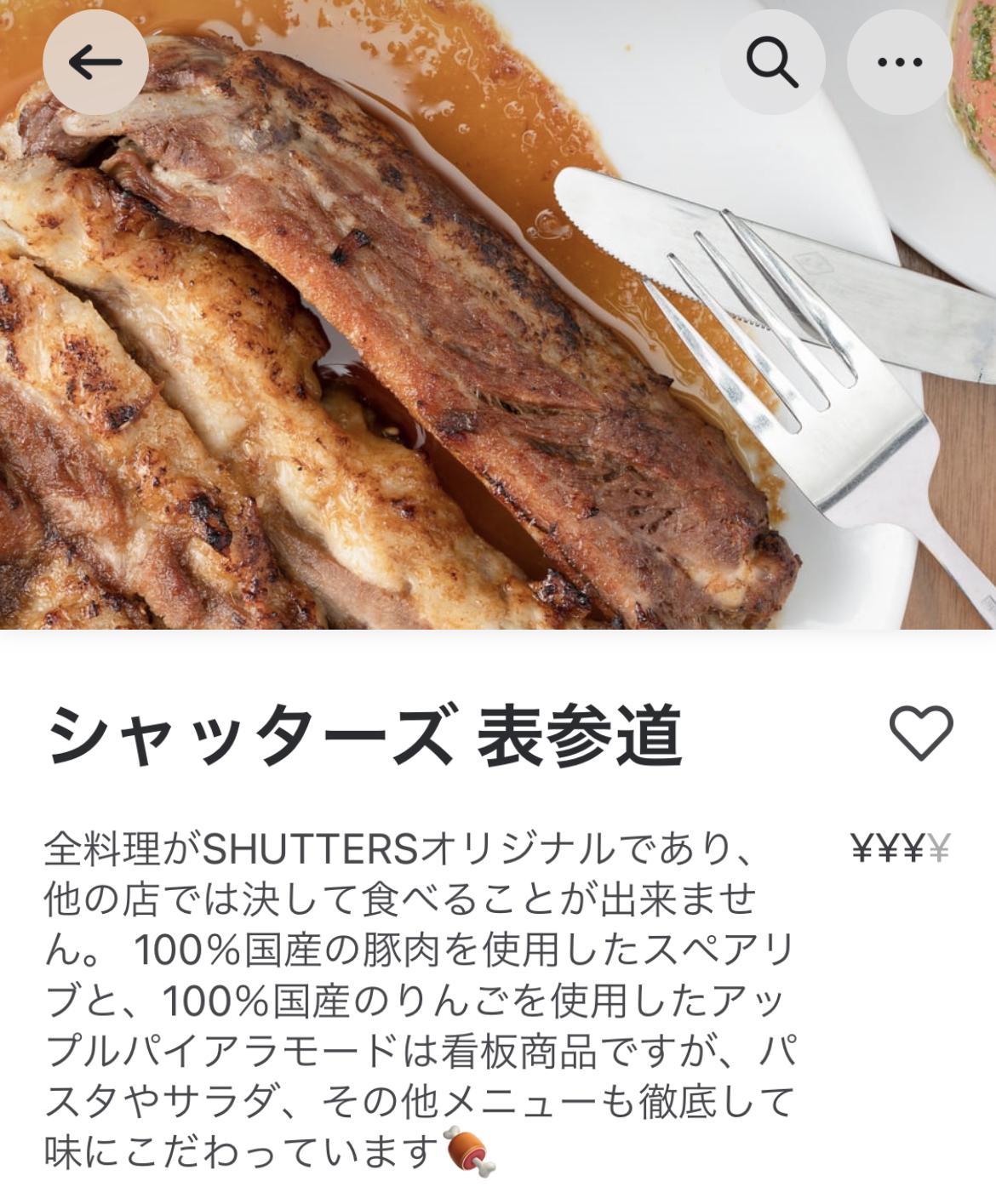 シャッターズ表参道店のWolt画面