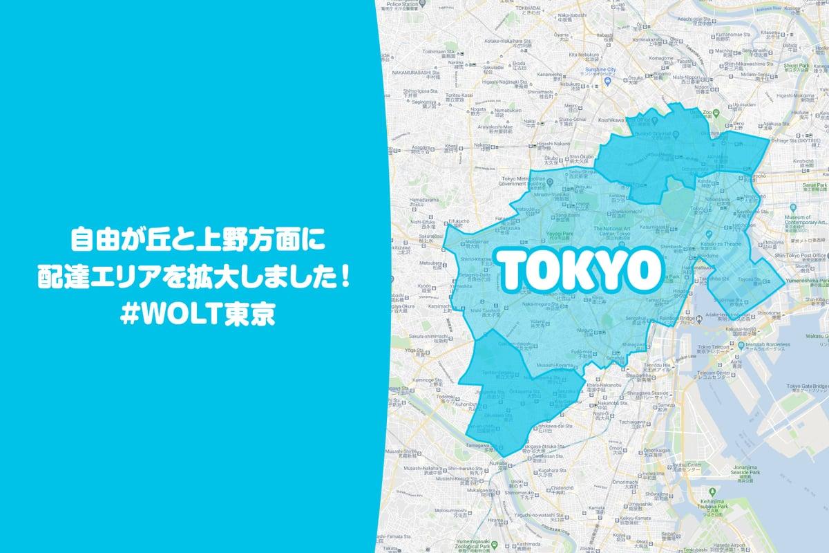 20201年4月23日からWoltは自由が丘・上野方面に配達エリアを拡大