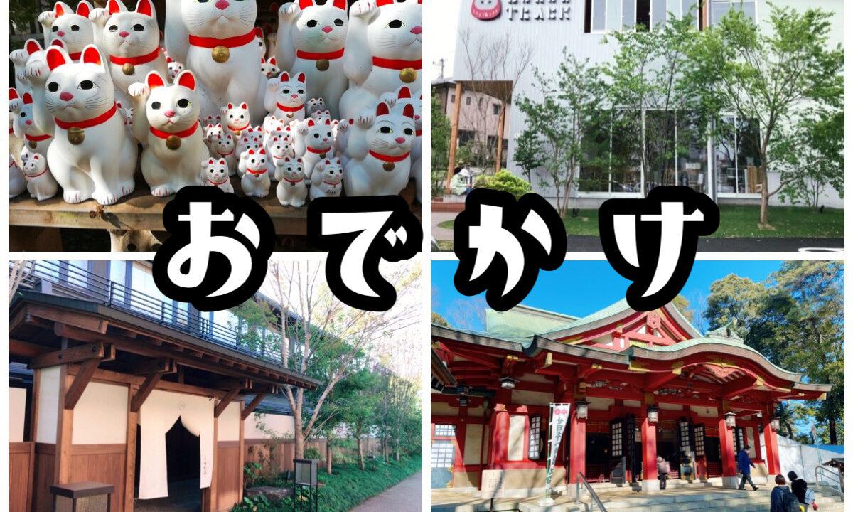 世田谷のお出かけ・観光スポット
