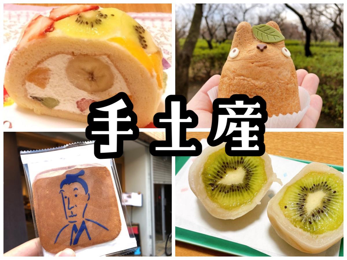 世田谷の手土産ギフトといえばコレ!地元民が普段使いするオススメ名菓29選