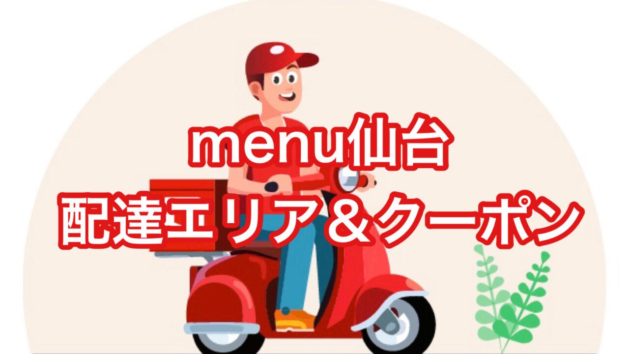 【menu仙台】の配達エリア・クーポン【当サイト限定】