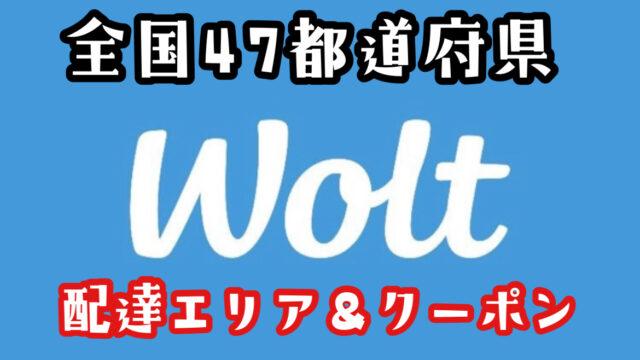 【Wolt(ウォルト)全国】配達エリア・クーポン【当サイト限定】