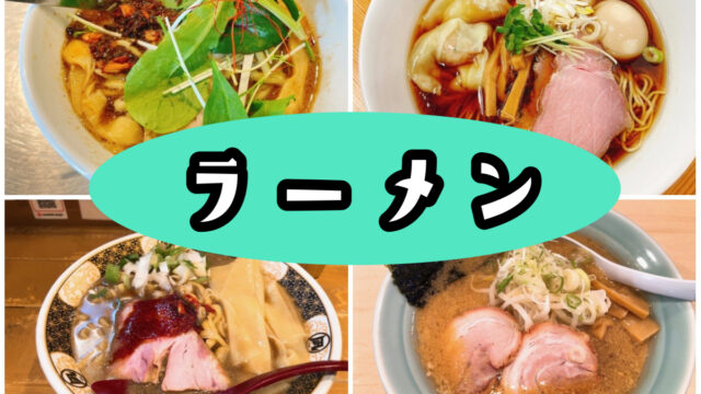 【世田谷ラーメンおすすめランキング】地元民が選ぶ本気で美味い店29選!