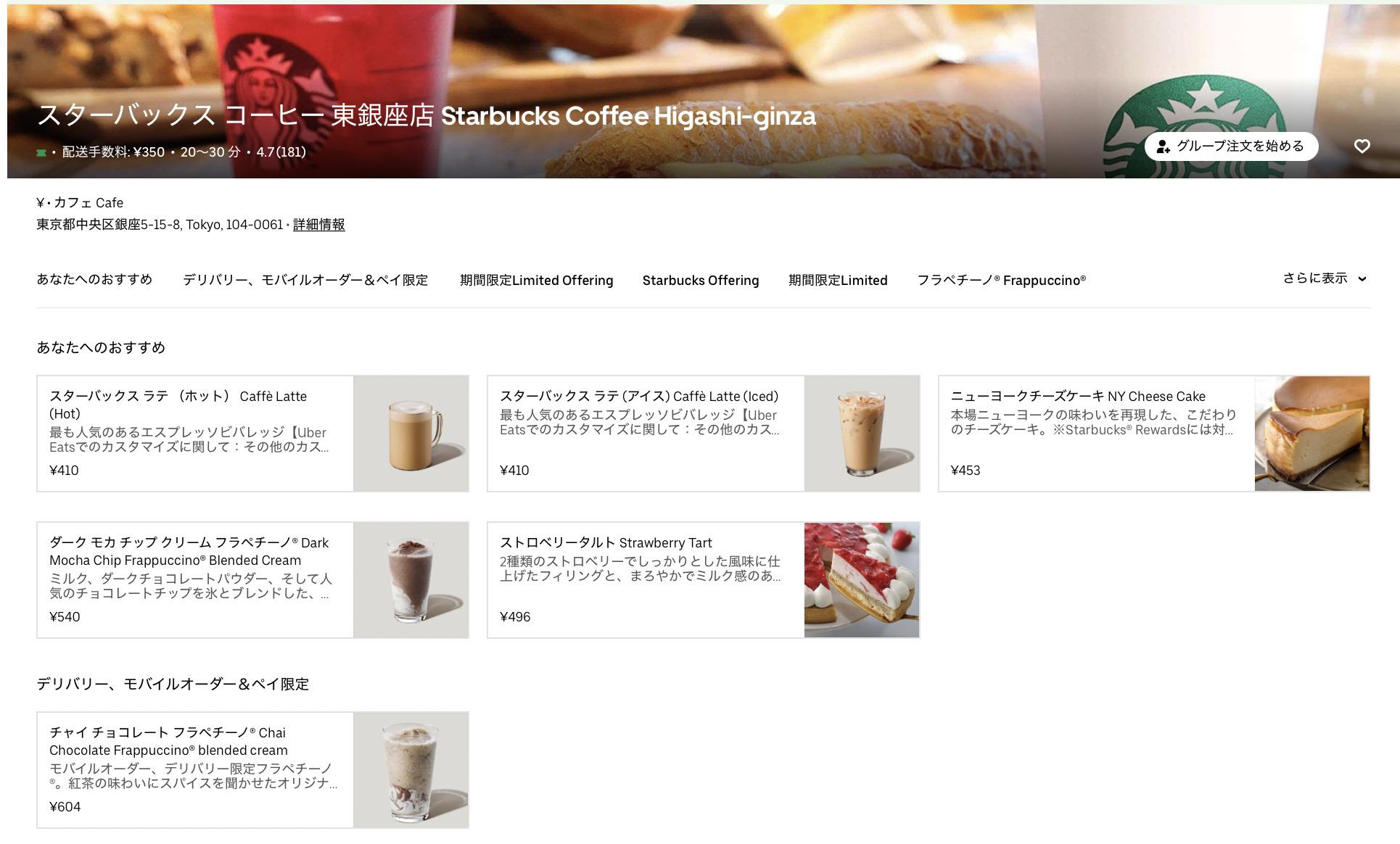 スターバックスコーヒー GINZA SIX店のUberEats対応状況