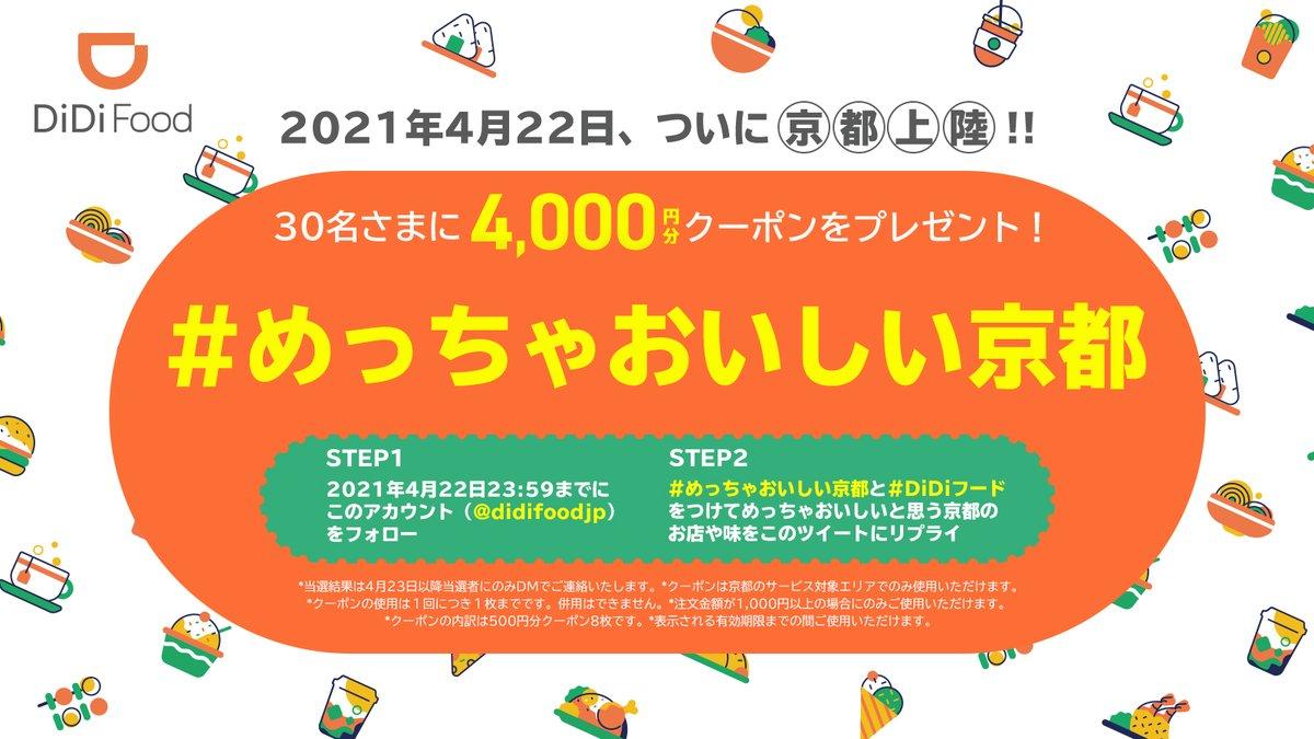 【京都】DiDi Food(ディディフード)のクーポン