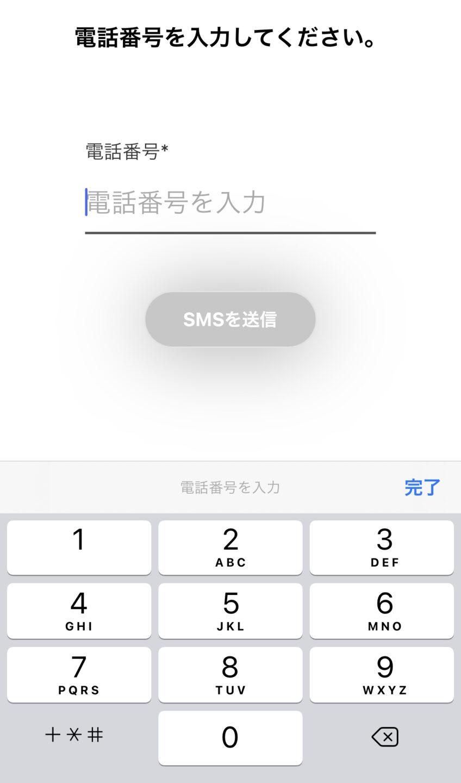 LUUP(ループ)の使い方 電話番号登録画面