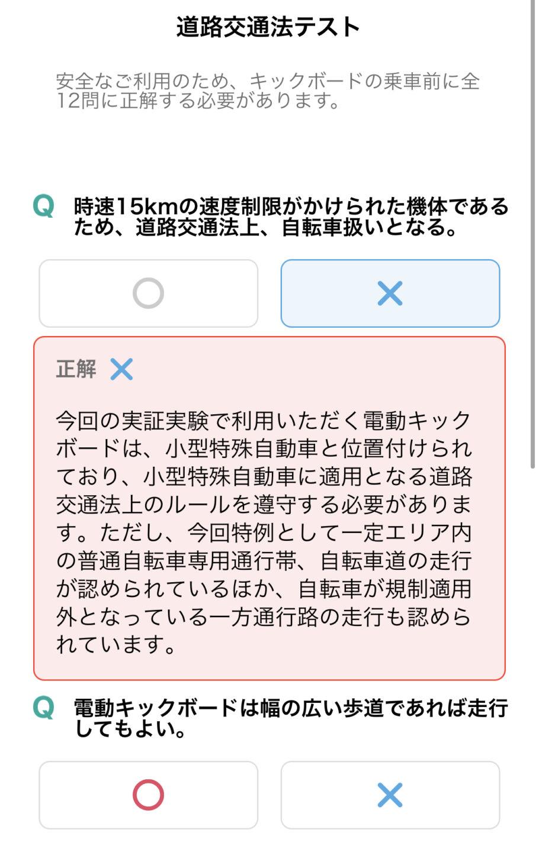 LUUP(ループ)の使い方 Webテスト