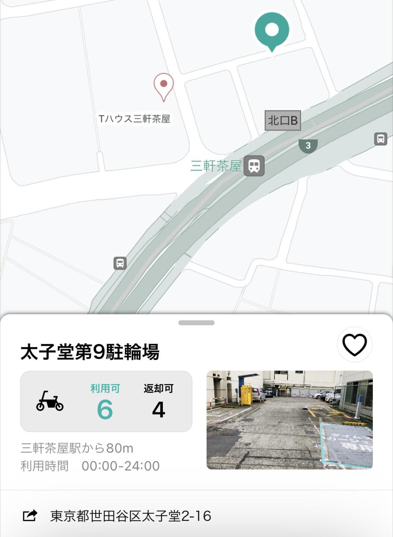 【LUUP電動キックボード】ポート・設置エリア 三軒茶屋