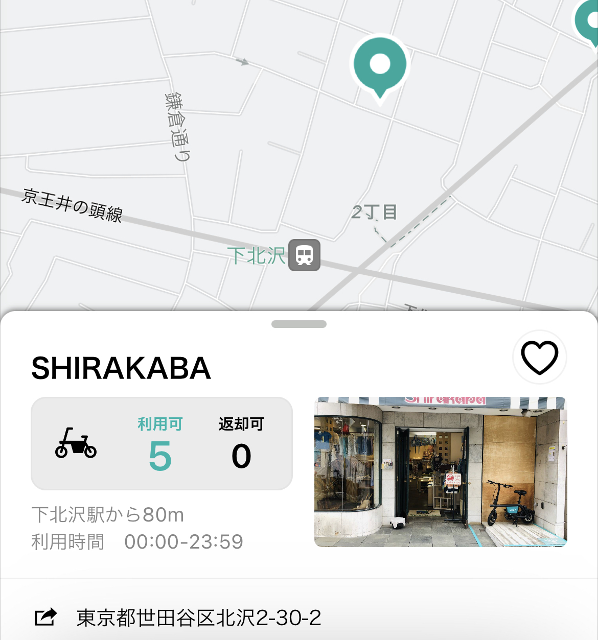 【LUUP電動キックボード】ポート・設置エリア 下北沢