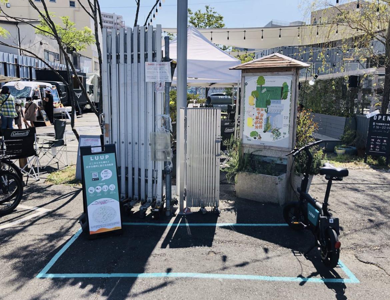 【LUUP電動キックボード】ポート・設置エリア 下北線路街空き地
