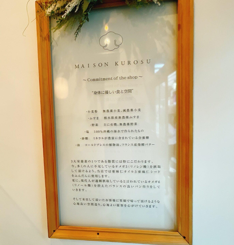 MAISON KUROSU(メゾンクロス)用賀はオーガニック