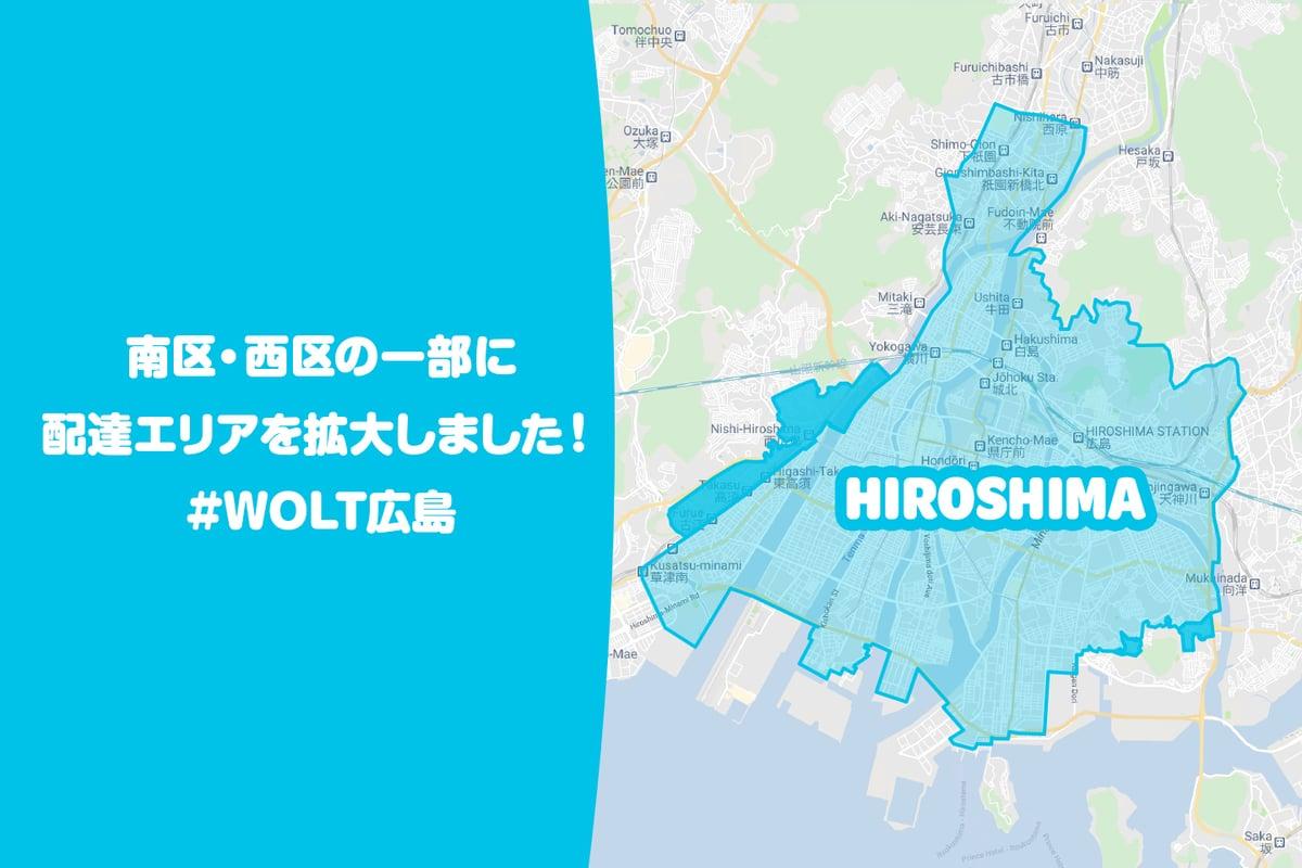 【Wolt広島】の配達エリア