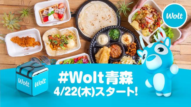 【Wolt青森】のオススメ店