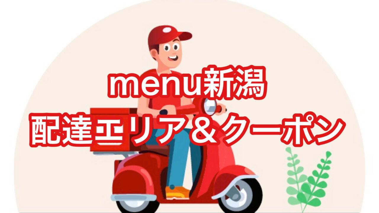 【menu新潟】の配達エリア・クーポン【当サイト限定】
