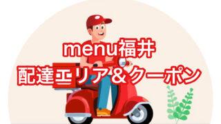 【menu福井】の配達エリア・クーポン【当サイト限定】