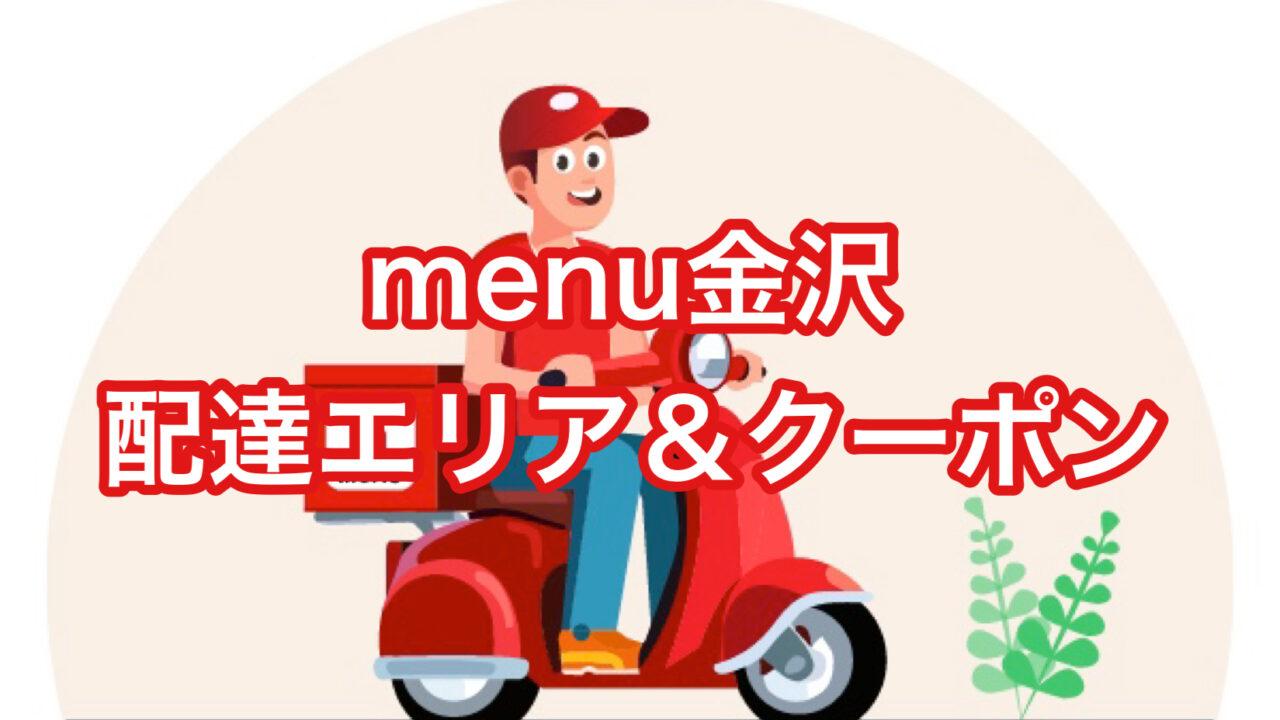 【menu金沢】の配達エリア・クーポン【当サイト限定】