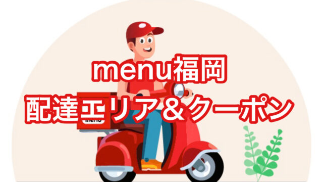 【menu福岡】の拡大配達エリア