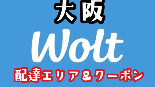 【Wolt(ウォルト)大阪】の配達エリア・クーポン【当サイト限定】