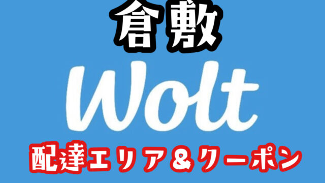 【Wolt(ウォルト)倉敷】の配達エリア・クーポン【当サイト限定】