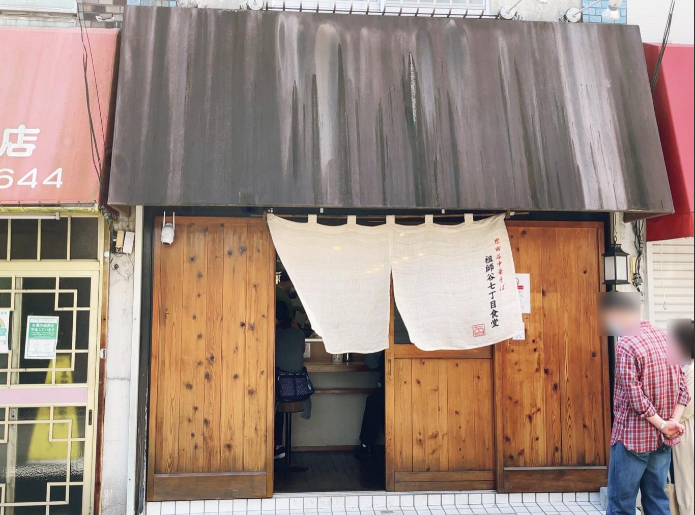 世田谷中華そば 祖師谷七丁目食堂の外観