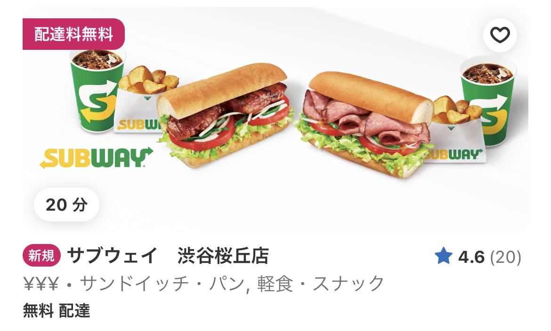 東京都内|foodpanda(フードパンダ)鉄板のオススメ5選【クーポンあり】
