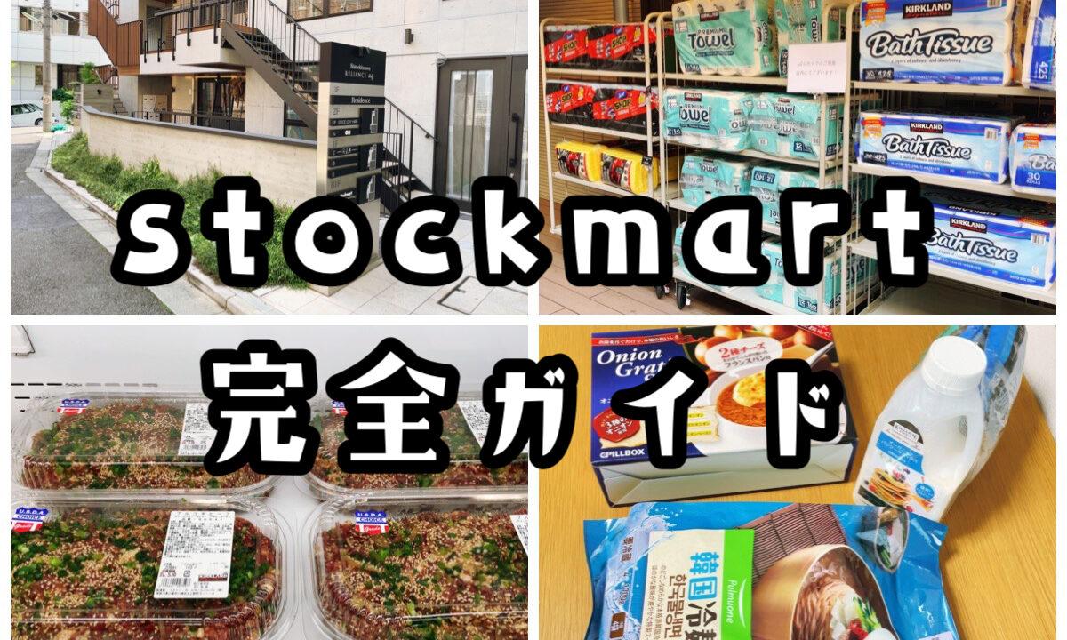 コストコ商品が下北沢でかえるstockmart(ストックマート)