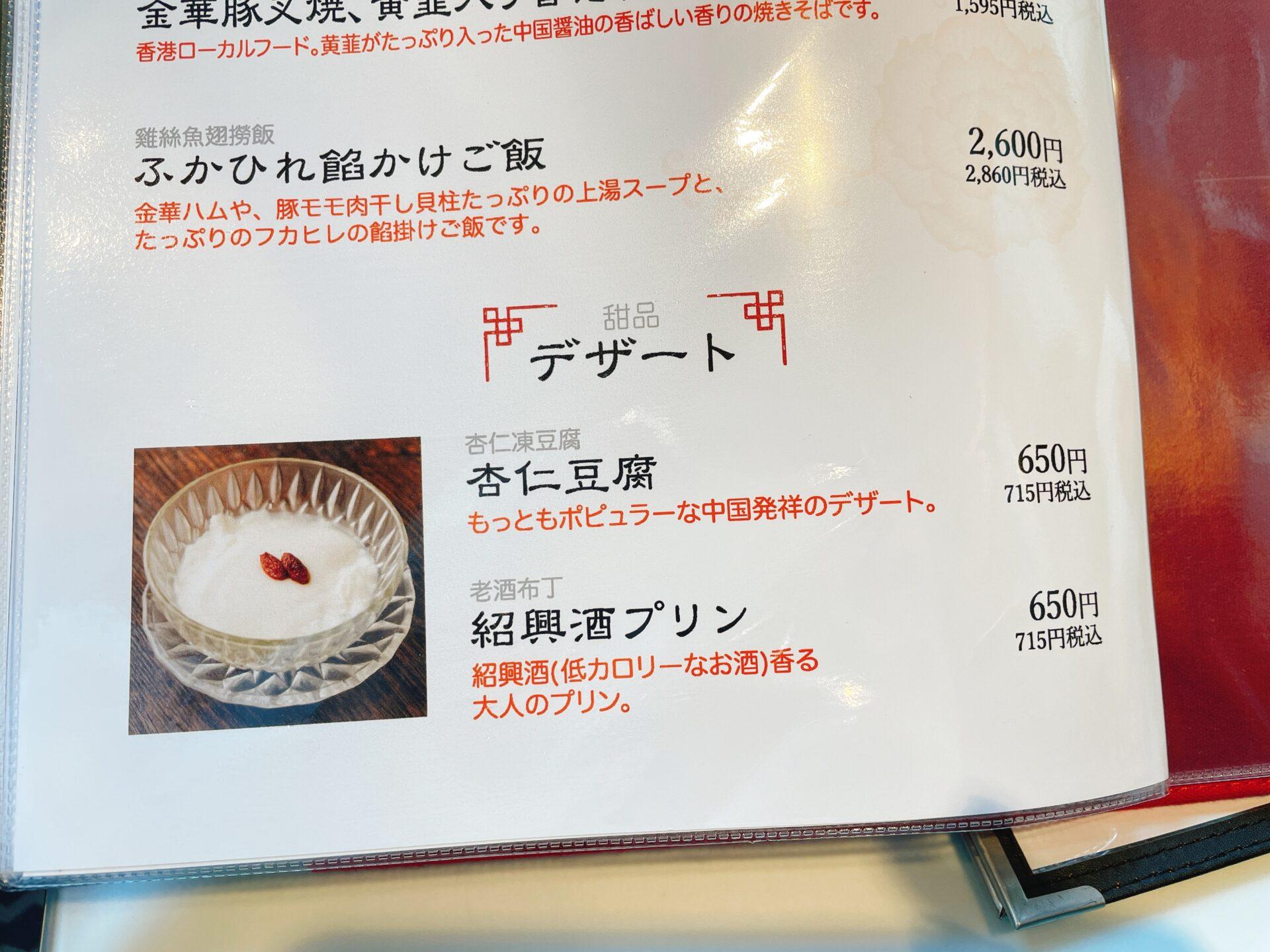 代沢金威のアラカルトメニュー デザート