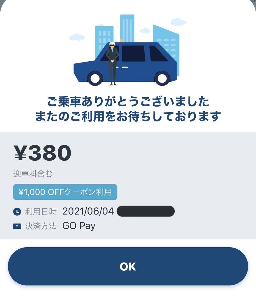 GO(ゴー)タクシーのクーポンを使ってみた!