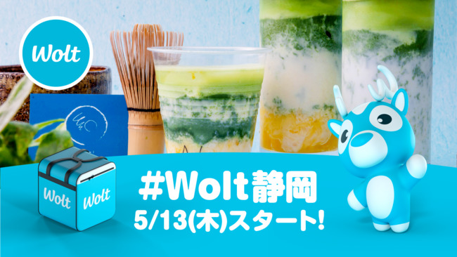 【Wolt(ウォルト)静岡】の配達エリア